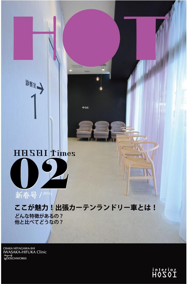 HOT_02_表紙