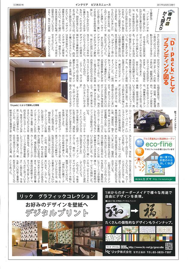 ビジネスニュース_裏