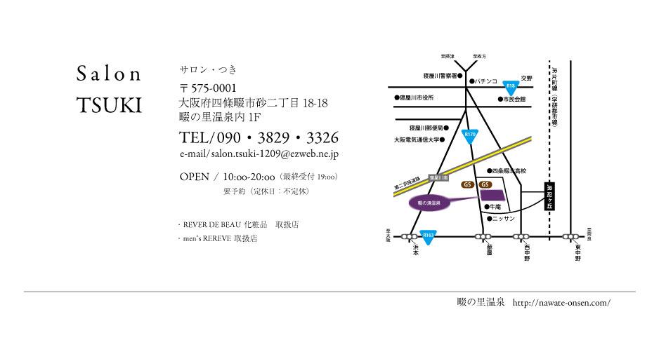 web用_アクセス