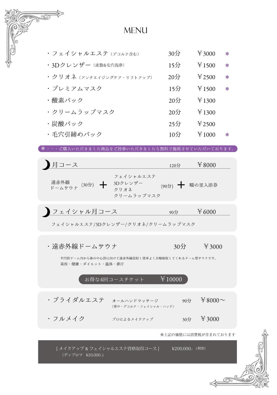 web用_menu